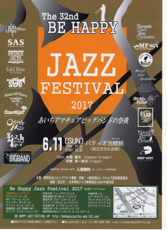 Be Happy Jazz Festival画像