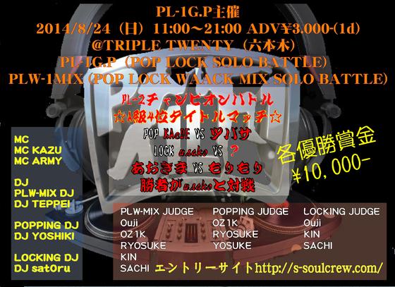 2014/8/24 PL-1G.P (A級トーナメント) PLW -1G.P (PLW MIX SOLO BATTLE) 【PL-2 チャンピオンバトル-A級4位タイトルマッチ-結果!】