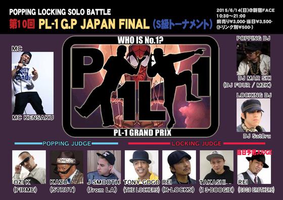 6月14日(日) @新宿FACE 当日予選~PL-1 JAPAN FINAL S級トーナメント