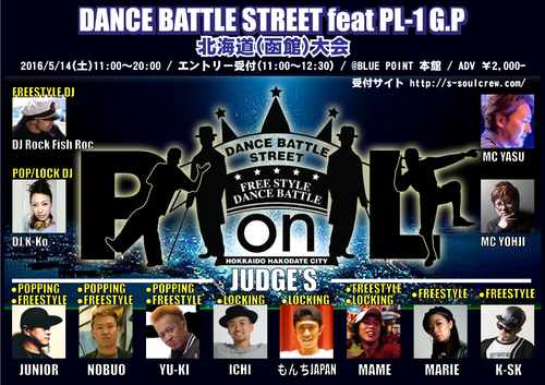 DANCE BATTLE STREET feat PL-1 G.P 北海道(函館)大会