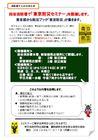 四谷消防署で「東京防災セミナー」を開催します。 東京都から防災ブック「�
