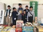 避難所防災訓練 報告 四谷第六小学校 2016.12.10