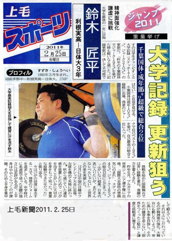 上毛新聞鈴木選手掲載画像