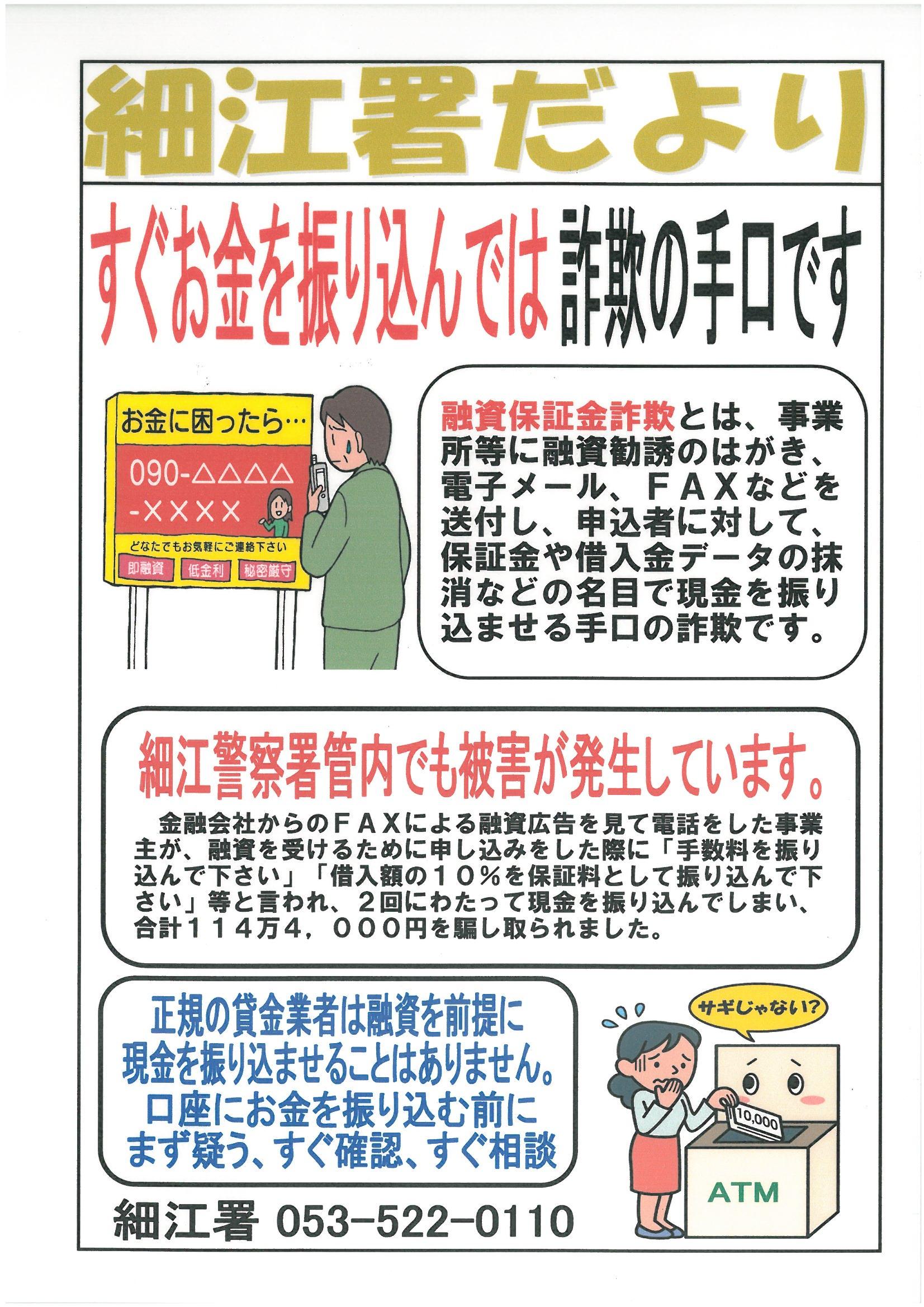 細江警察署からのお知らせ 2画像