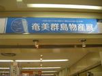 奄美群島物産展IN小田急