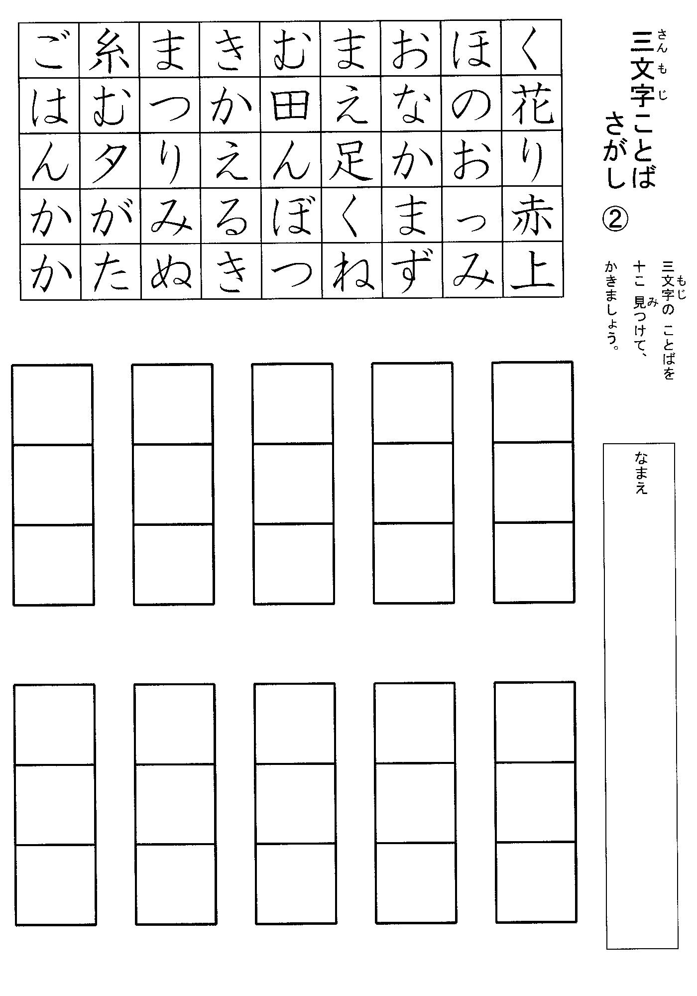 1年生 漢字 プリント | 中学無料問題 プリント