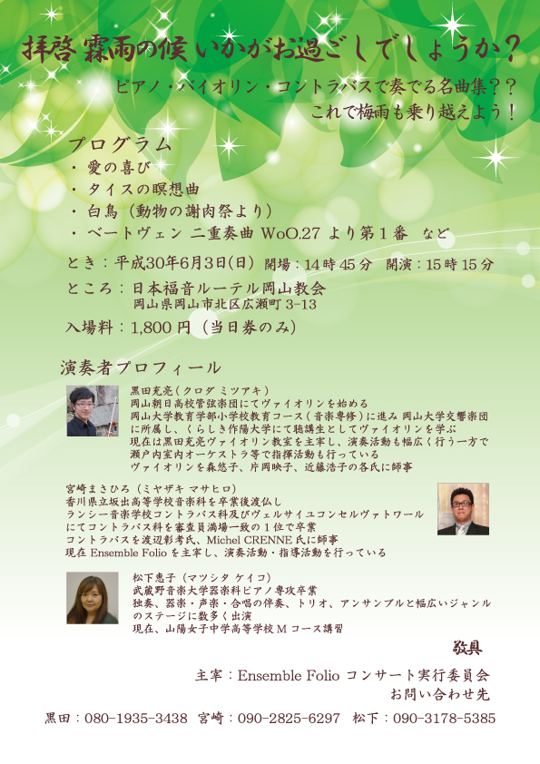 ヴァイオリン&コントラバス&ピアノによる演奏会【拝啓 霖雨の候 いかが ...
