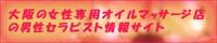 女性専用オイルマッサージ店の男性セラピスト情報サイト