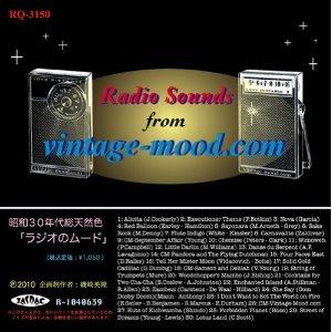 「ラジオのムード」の驚異画像